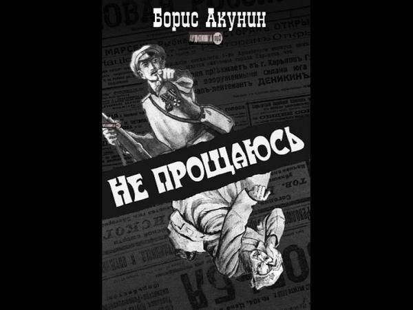 Б Акунин Не прощаюсь 01 » Freewka.com - Смотреть онлайн в хорощем качестве