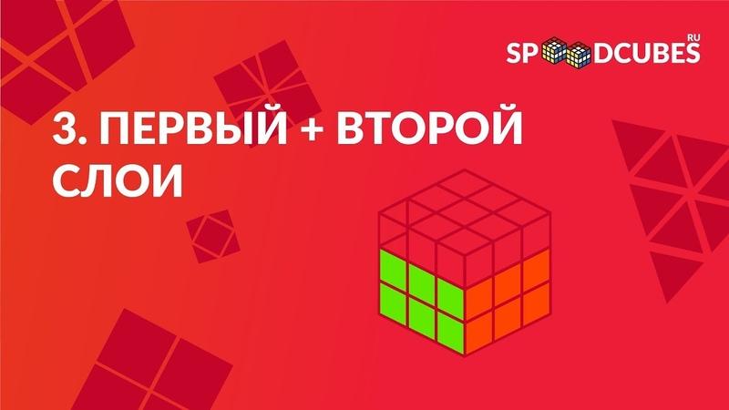 Обучалка 3 |Как собрать кубик Рубика 3х3 | Первый и второй слои