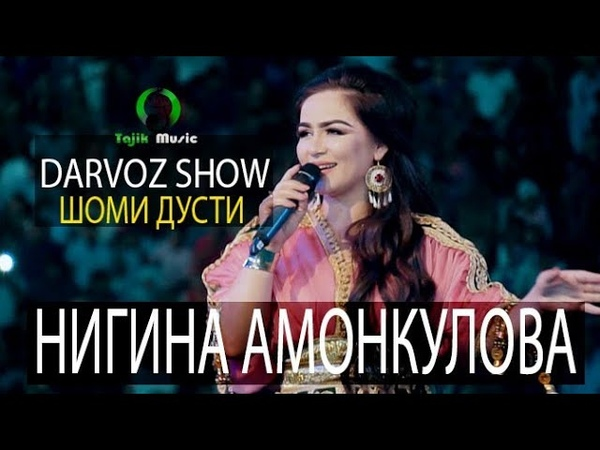 Нигина Амонкулова - Шоми дусти Шахри Вахдат | Nigina Amonkulova - Shomi dusti Vahdat 2018