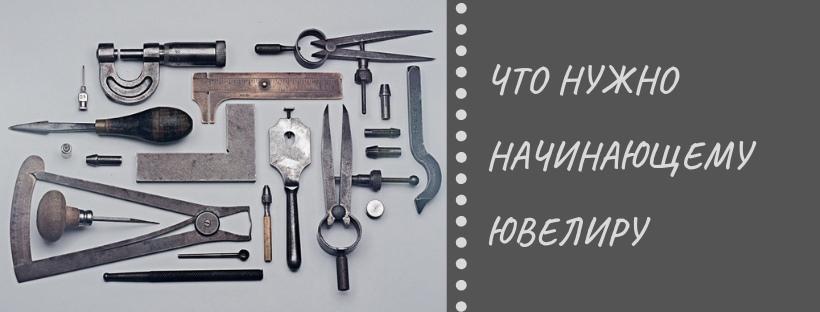 Ювелир Инструмент Магазины