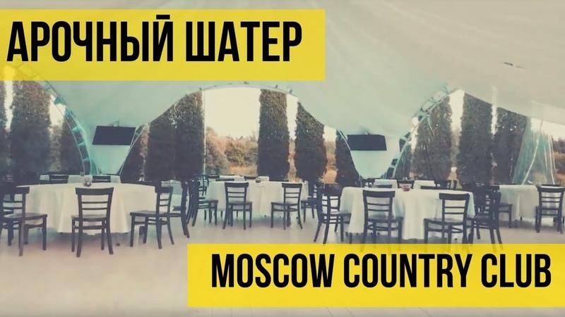 АРОЧНЫЙ ШАТЕР В MOSCOW COUNTRY CLUB Оформление шатра для элитного клуба