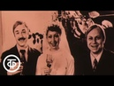 Глубокие родственники. Т.Васильева, Ю.Богатырев, Л.Куравлев и Е.Коренева (1980)
