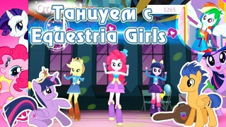 Танцуем с Equestria Girls в игре My Little Pony