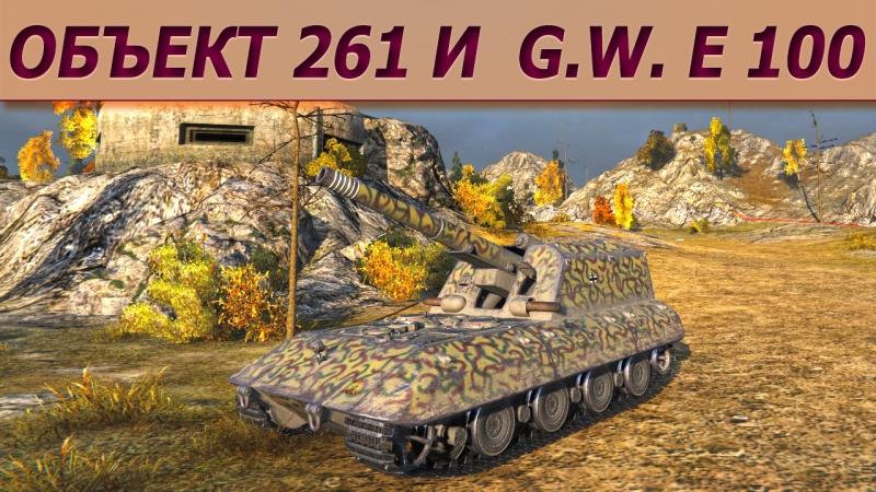 Арта WOT. Боновый ГВЕ 100 и Объект 261. Стрим танки.