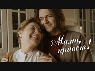 Дмитрий Маликов & Хлебный Дом  Мама, привет!