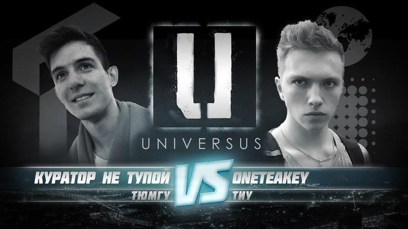 UNIVERSUS ONETEAKEY vs Куратор Не Тупой