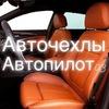 Автопилот03. Лучшие авточехлы