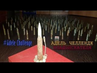 КОПАТЕЛЬСКИЙ #Adele Challenge┃АДЕЛЬ ЧЕЛЛЕНДЖ