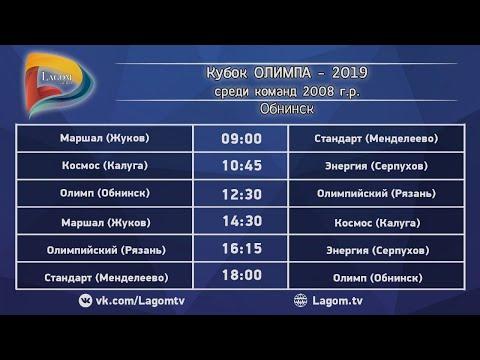 12.04.19 Кубок ОЛИМПА - 2019 среди команд 2008 г.р. \ г. Обнинск