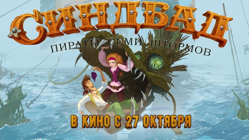 Синдбад Пираты семи штормов Трейлер мультфильма