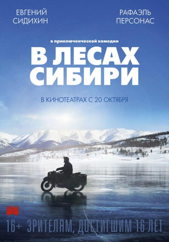 В лесах Сибири / Dans les for?ts de Sib?rie