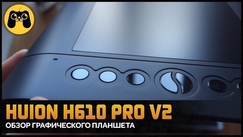 HUION H610PRO V2 INSPIROY Обзор графического планшета Huion H610 Pro by Artalasky