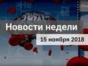 Медвестник ТВ Новости недели №139 от 15 11 2018
