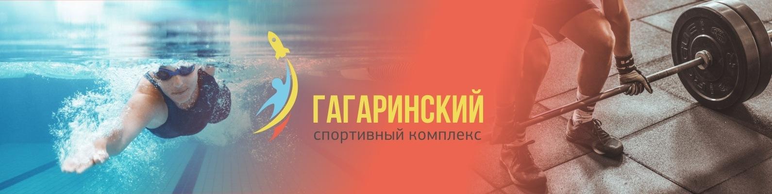 СК Гагаринский. Бассейн. Мыс. Тюмень. | ВКонтакте