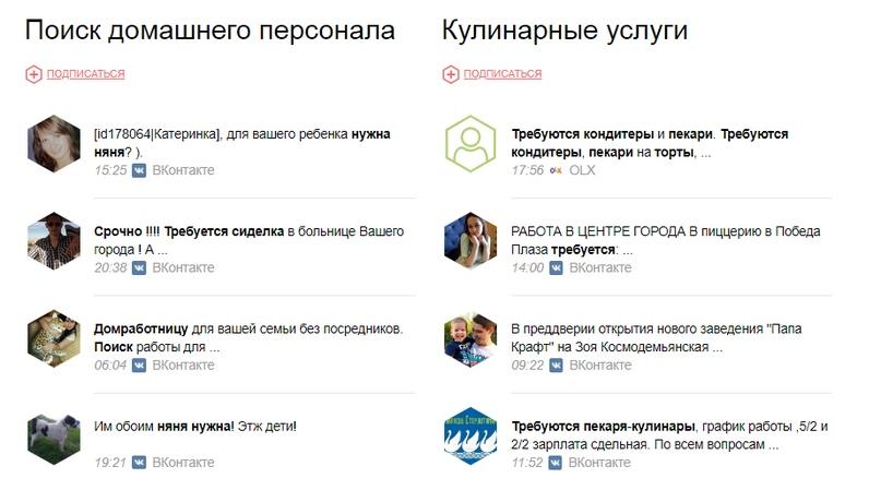 50 клиентов за 30 рублей в день. Бюджетный маркетинг ВК, изображение №8