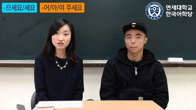 47회 으세요 세요 vs 어 아 여 주세요 연세 한국어 Yonsei Korean 延世韩国语 延世韓国語