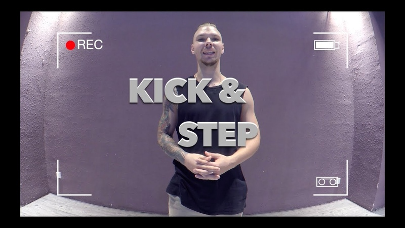 HOW TO DO THE KICK STEP / HOW TO DANCE / HIP HOP MOVES TUTORIAL / ОБУЧЕНИЕ ТАНЦАМ / КАРПОВ ЕВГЕНИЙ