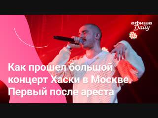 Как прошел большой концерт хаски в москве. первый после ареста