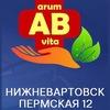 Клиника Арум Вита Нижневартовск