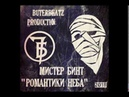 Мистер Бинт п.у. Иван Демьян (7Б) - Романтики неба (BUTERBEATZ PRODUCTION)
