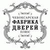 ЧЕБОКСАРСКАЯ ФАБРИКА ДВЕРЕЙ ПЛЮС двери, арки