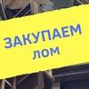 """Металлолом Рыбинск ООО """"РЛК"""""""