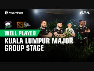 Kuala lumpur major, лучшие моменты группового этапа