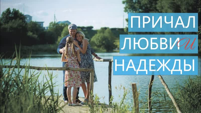 Мелодрама Причал любви и надежды (2013) 1-2-3-4 серия
