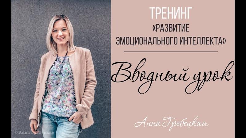 Вводный урок Тренинг по развитию Эмоционального интеллекта Анна Гребецкая