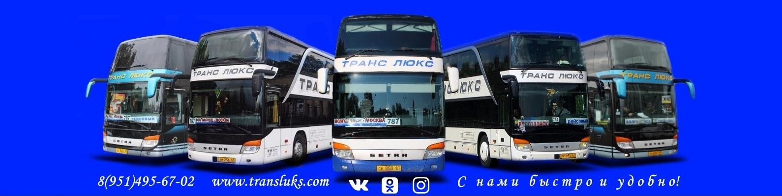 Транс люкс автобусы до волгодонска