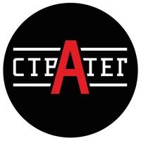 Логотип Оргкомитет Стратег