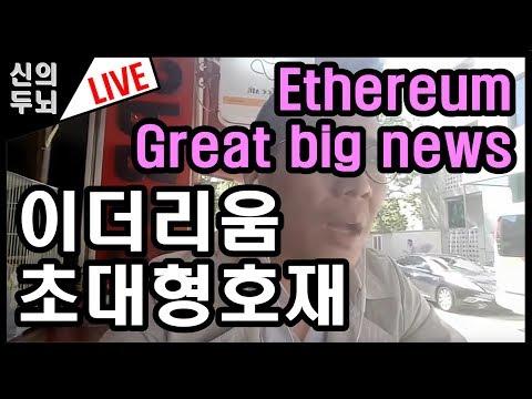 18년8월31일1부 비트코인 암호화폐 블록체인 4차산업혁명 AI 금융위기 bitcoin bitcoin korea 2760