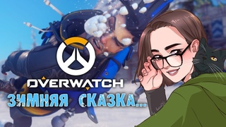 Overwatch ЛАМПОВЫЙ СТРИМ  ЗИМНЯЯ СКАЗКА