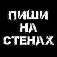 Логотип ПИШИ НА СТЕНАХ