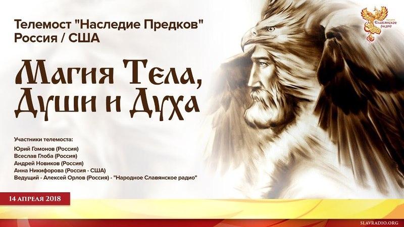Наследие предков Третий телемост Россия США Магия Духа Души и Тела Часть 2