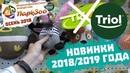 НОВИНКИ ОТ ТРИОЛ Triol Товары для животных 2018 19 Игрушки и лакомства Аквариумистика ОБЗОР