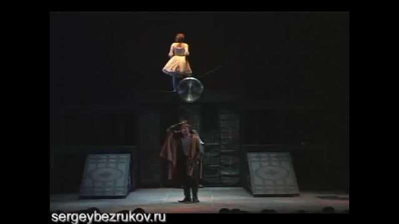 Сирано де Бержерак С Безруков