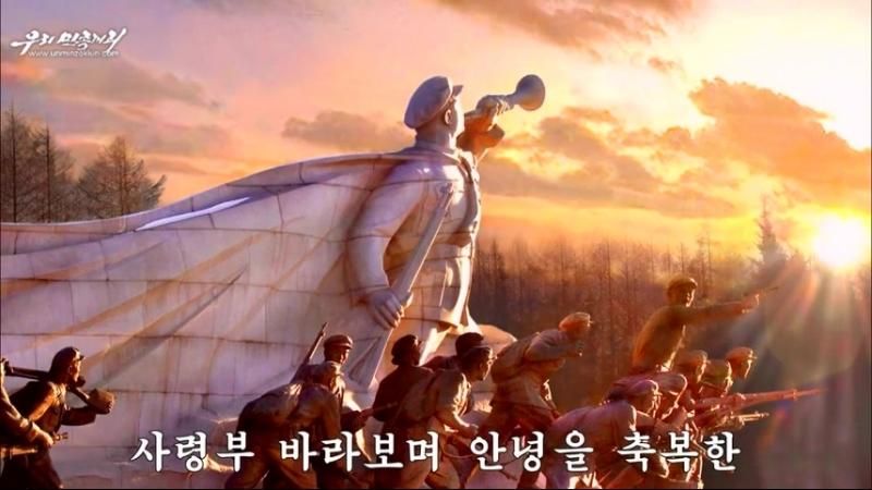 김정은장군 목숨으로 사수하리라