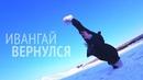 Новое видео ИВАНГАЙ DANCINGDUDE танцуем под IVAN - My Heart