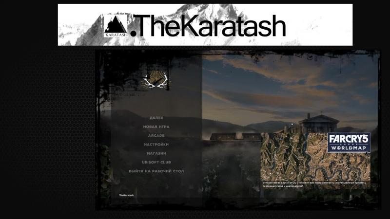 Добрый воскресный день Far Cry 5 Karatash