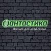"Фитнес-центр ""Фантастика"" г. Балашов"