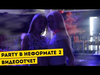 - Видеоотчет с вечеринки Party в неформате 2