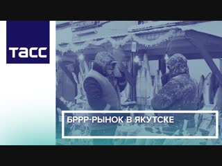 Бррр-рынок в якутске