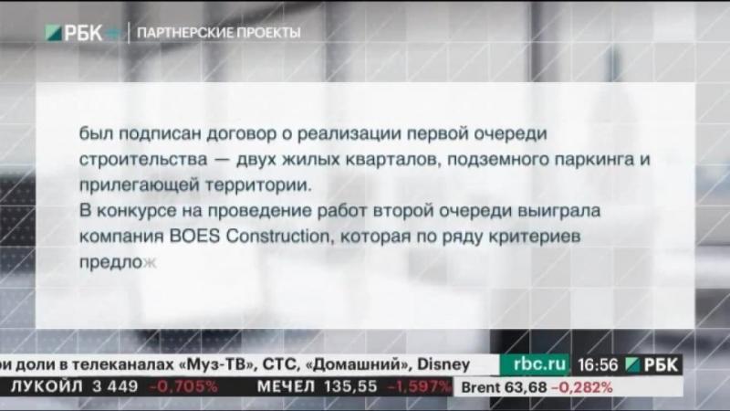 Устная бизнес-новость. Проект Город на реке Тушино-2018 сменил генподрядчика