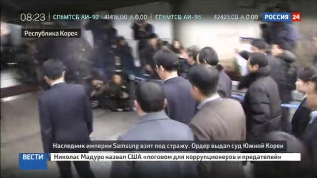 Новости на Россия 24 • Удар по экс-президенту Кореи: наследник империи Samsung взят под стражу