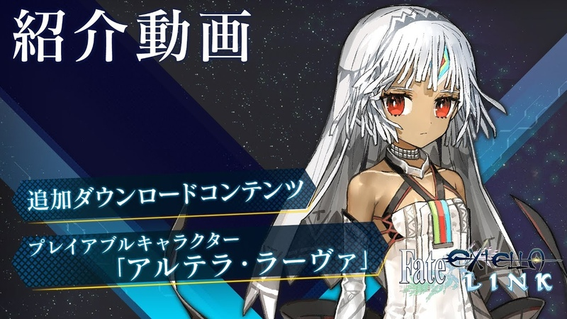 『Fate EXTELLA LINK』追加DLCプレイアブルキャラクター「アルテラ・ラーヴァ」紹介 2