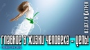 """Катрен Главное в жизни человека Цель """" 02 07 19"""