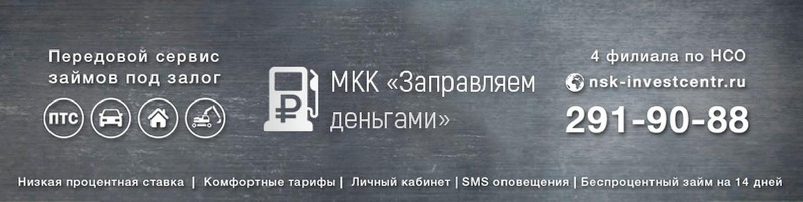 Займы под птс в новосибирске на левом берегу займы под птс иркутск
