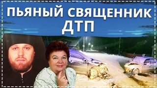 Пьяный священник устроил ДТП | Массовая драка в Киеве | Учительница побила ученицу в Тольятти.