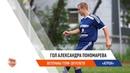 ТТЛФ 30 06 2019 Гол Александра Пономарева Атрон